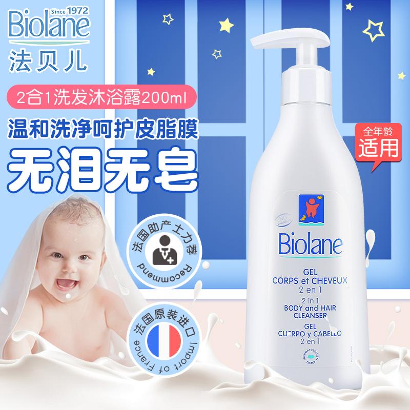法贝儿宝宝婴儿洗发沐浴二合一 儿童沐浴露 洗发水2合1 法国进口
