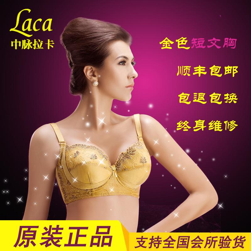 中脉拉卡laca美体内衣【短文胸】金色黑色能量型远红外塑形衣正品