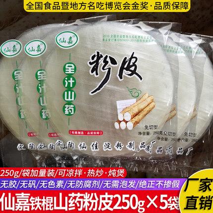 全汁铁棍山药粉皮电视购物山东菏泽陈集蔡楼特产凉拌干货加量5袋