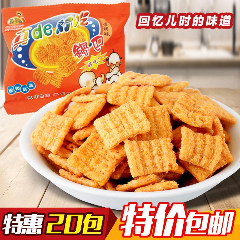 80后小时候经典怀旧膨化零食 狗牙儿麻辣锅巴零食  20包 天津特产假一赔十