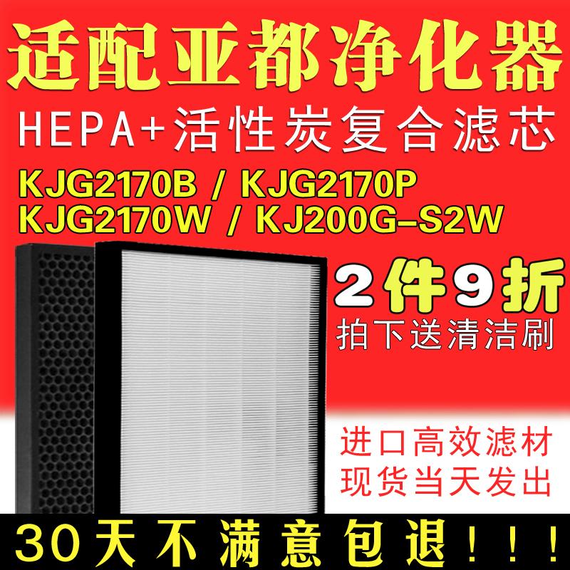 [净化耗材源头店净化,加湿抽湿机配件]适配亚都空气净化器KJG2170B/月销量0件仅售105元