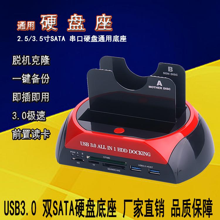 包邮USB3 0 to 2SATA串口固态台式脱机克隆拷贝移动硬盘盒底座