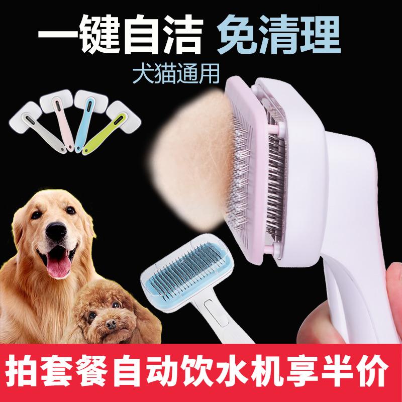狗毛梳子狗狗梳毛神器猫毛梳专用梳去浮毛泰迪金毛梳毛刷宠物用品