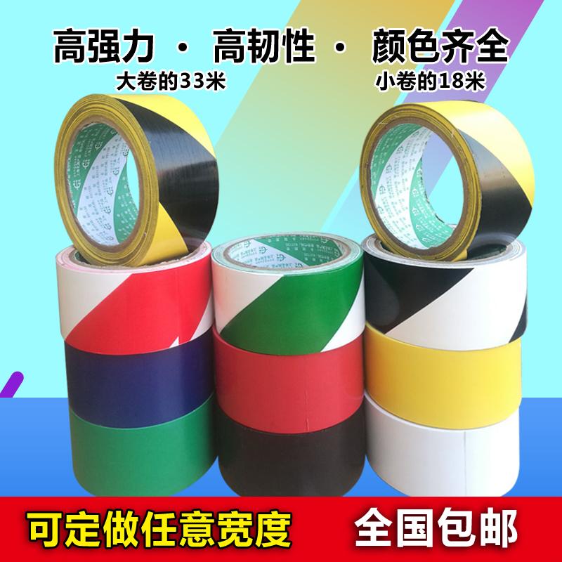 PVC黑黄色警示胶带宽4.8 6 10cm 斑马 标识地面地板划线胶带 包邮