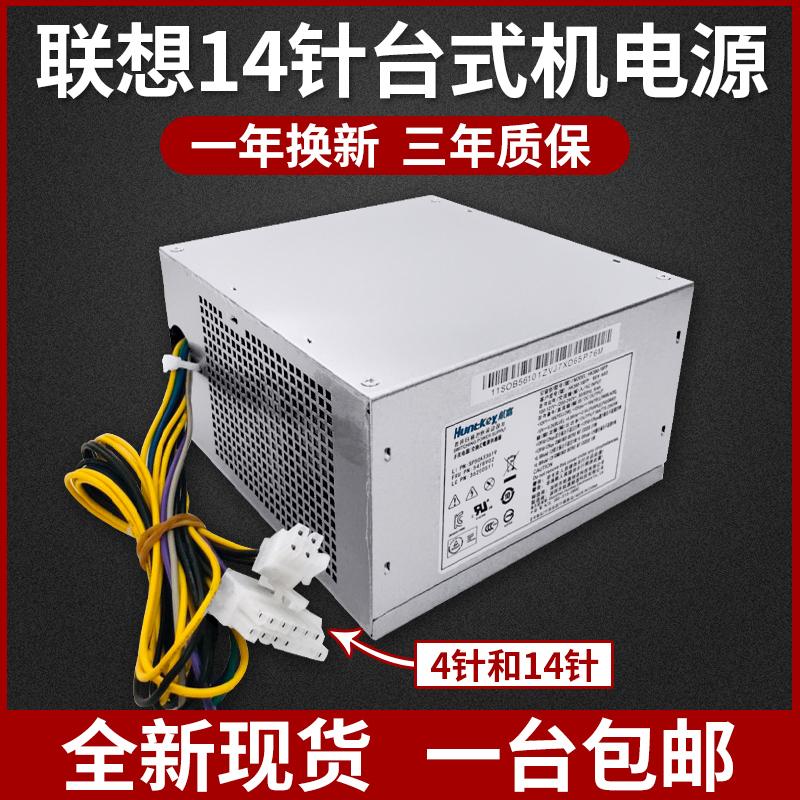 全新联想14针电源HK380-16FP PS-4281-02 FSP280-40EPA  280W