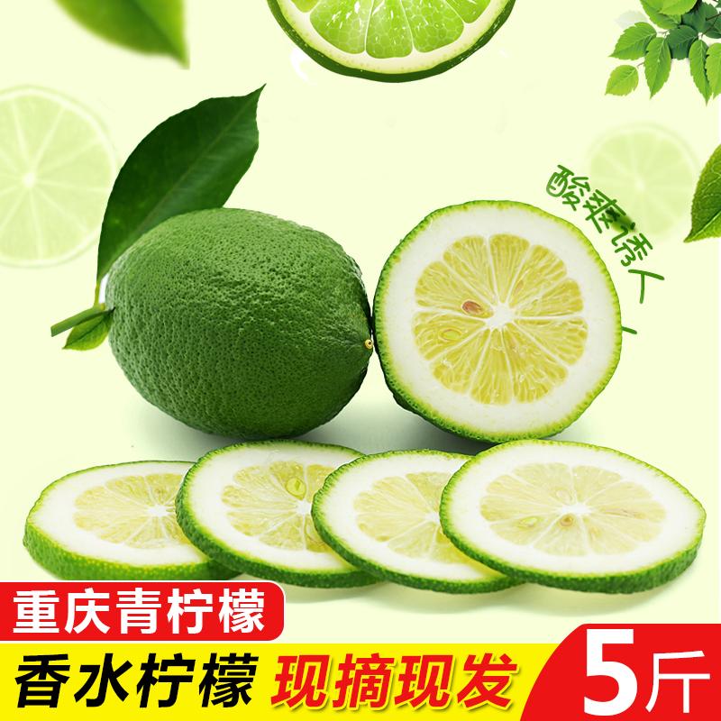 安岳现摘现发新鲜包邮5斤装青柠檬满25.55元可用13.65元优惠券