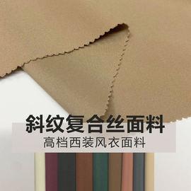 秋冬高档哥弟斜纹复合丝时装面料垂感阔腿裤套装风衣外套西装布料