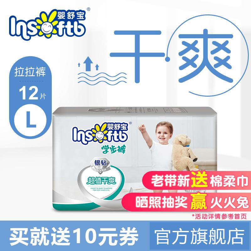 婴舒宝银钻拉拉裤L码12片试用装体验装干爽透气男女婴儿尿不湿
