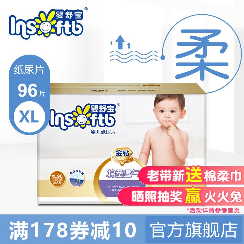 婴舒宝金钻婴儿纸尿片XL码秋冬干爽轻薄透气经济装宝宝尿不湿