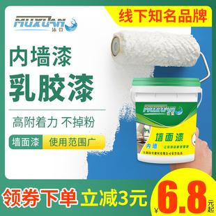防水内墙乳胶漆小桶白色自刷墙面漆刷墙漆涂料室内家用油漆内墙漆