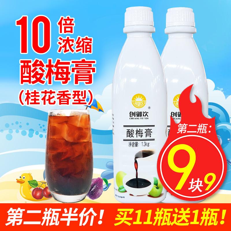 创御饮 酸梅膏10倍浓缩酸梅汁桂花酸梅汤浓缩汁商家用酸梅膏1.3kg