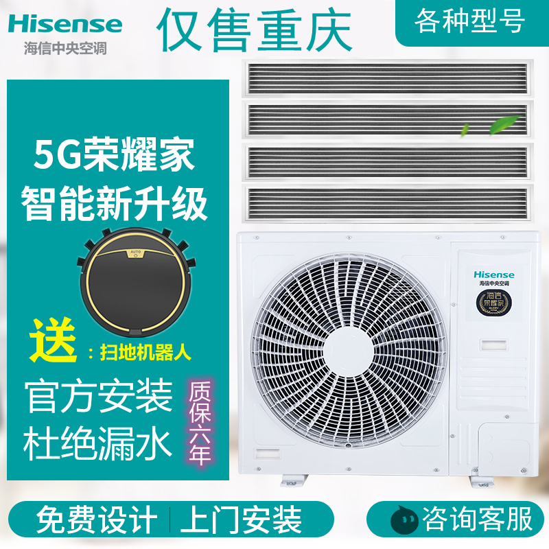 Hisense / Hisense central air conditioning duct machine ceiling machine frequency conversion 5g glory home intelligent multi connected big Chongqing