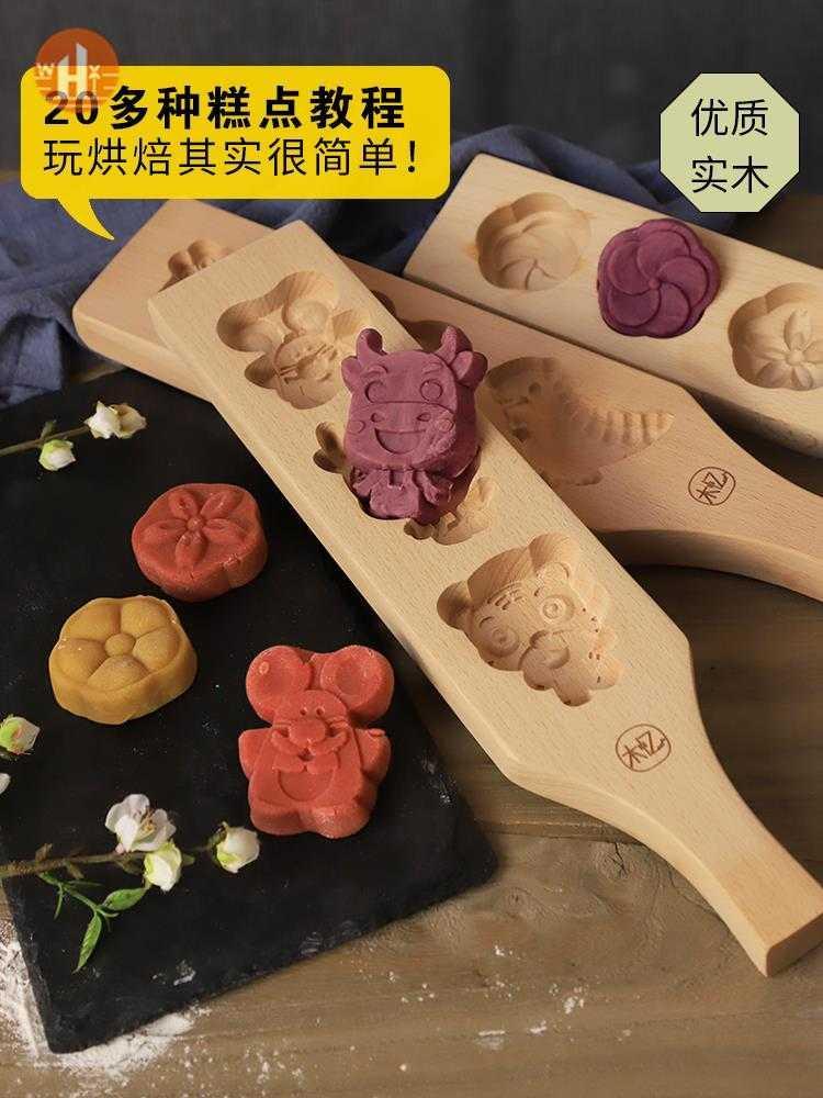 做馒头的模型过年打粑印月饼具木质面食花样绿豆糕点心冰皮蒸家用