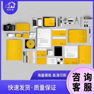 设计家公司企业品牌vi全套VI设计餐饮vis视觉识别系统形象手册