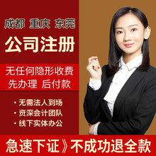 成都重慶東莞公司注冊企業營業執照代辦工商注銷變更異常代理記賬