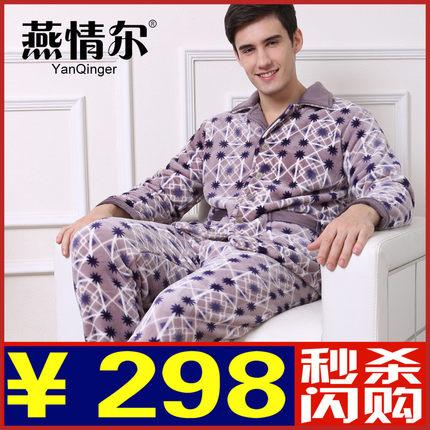 男士珊瑚绒睡衣秋冬季 加厚保暖长袖法兰绒家居服套装中年送爸爸