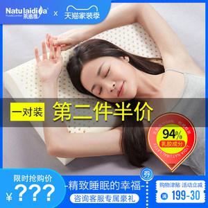 莱迪雅天然乳胶枕头 泰国天然橡胶颈椎按摩枕芯成人护颈枕一对2只