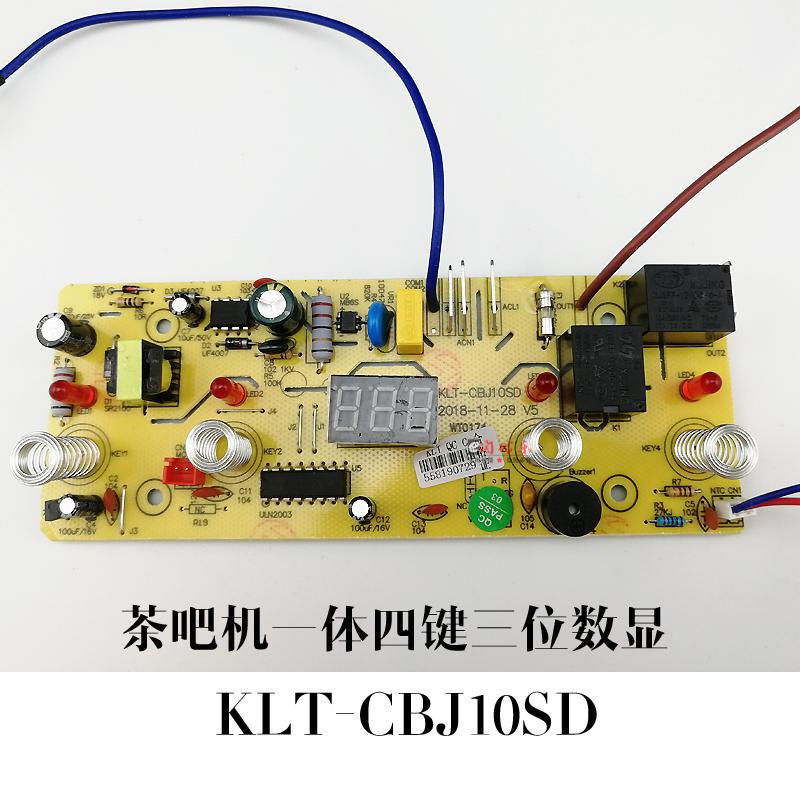 茶吧机控制板KLT-CBJ10SD线路板电源板电路板电脑版通用配件