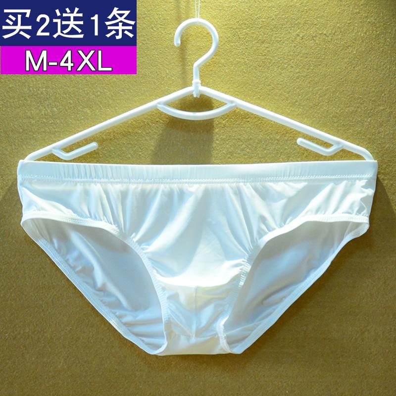 买2条送1条男士内裤三角冰丝低腰内裤无痕透气性感网纱短裤头丝滑