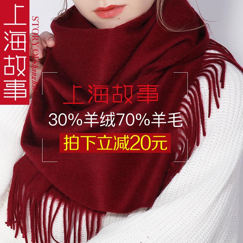 秋冬季上海故事纯色加厚羊绒围巾男女士韩版百搭中国红色羊毛披肩