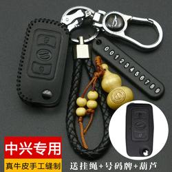 中兴GX3 C3皮卡车真皮钥匙包套威虎G3 TUV小老虎保护遥控器钥匙扣