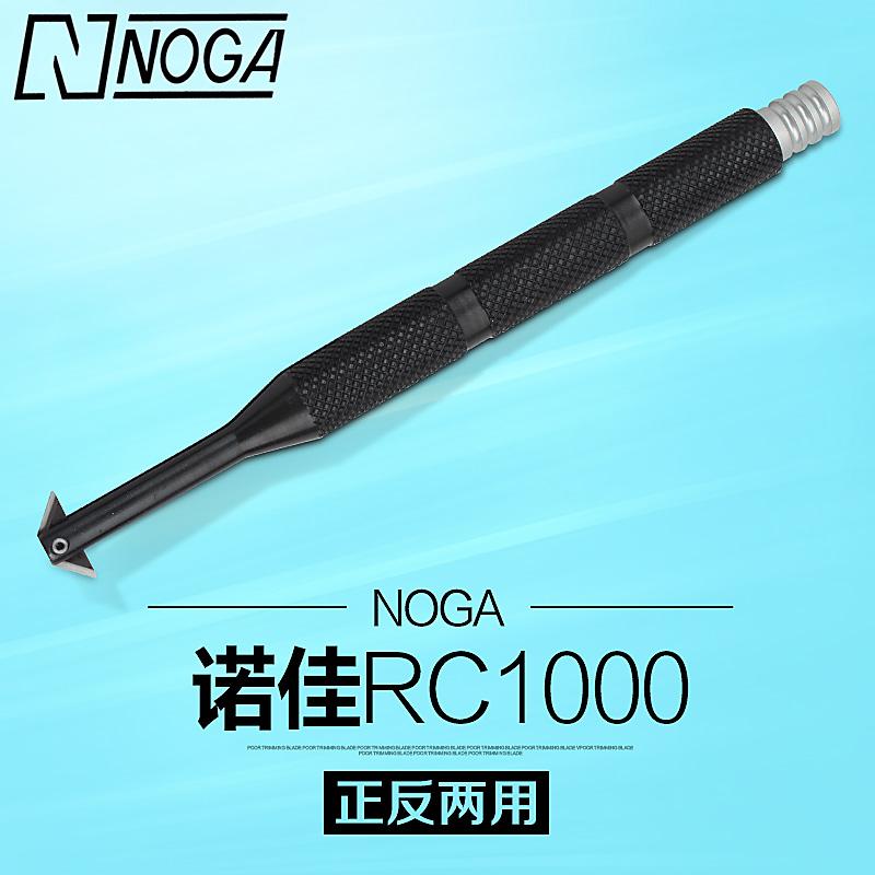 以色列诺佳NOGA修边刀翻转式正反两用修边器RC1000 RC2000 RC2200