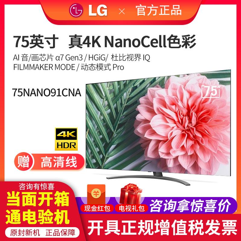 LG 75NANO91CNA 75吋 4K超清全面屏超强游戏性能电视