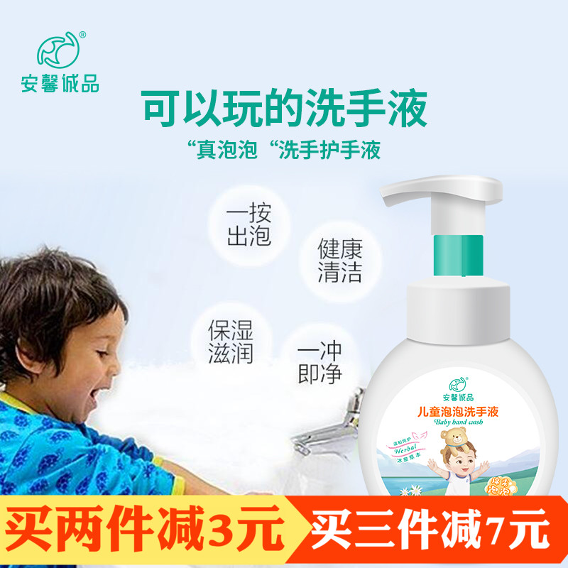Anxincheng Pinying childrens hand sanitizer moisturizes and protects hands