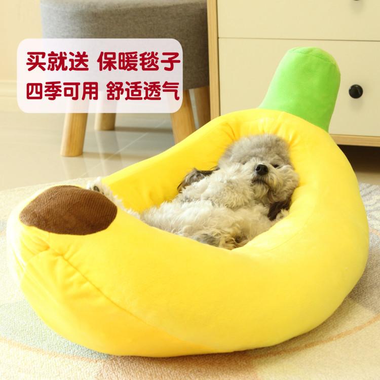 假一赔十可爱创意香蕉中泰迪比熊狗窝