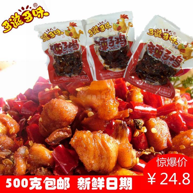 重庆特产500g辣子鸡丁咸的零食袋装真空麻辣味鸡脆骨肉类休闲小吃