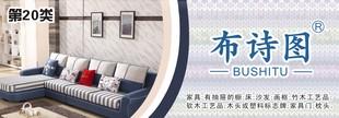 20类家具相框竹木树脂工艺品睡袋宠物窝百叶窗门窗附件R商标转让价格
