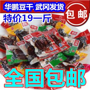 湖南特产 武冈卤菜 华鹏食品 多磨好吃豆干500克 香辣多味混装
