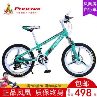 鳳凰牌兒童山地自行車20/22寸男女孩小學生車11-13-15歲變速單車