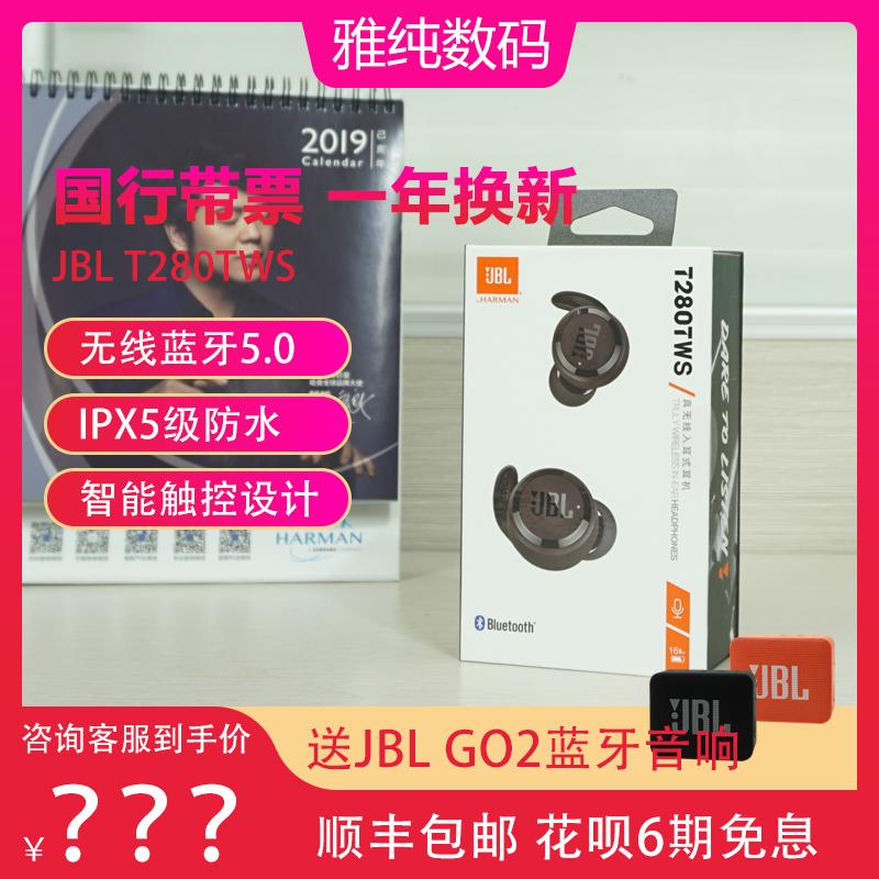 JBL T280 TWS真无线蓝牙耳机防水防汗运动无线入耳式耳塞 T280BT10月18日最新优惠