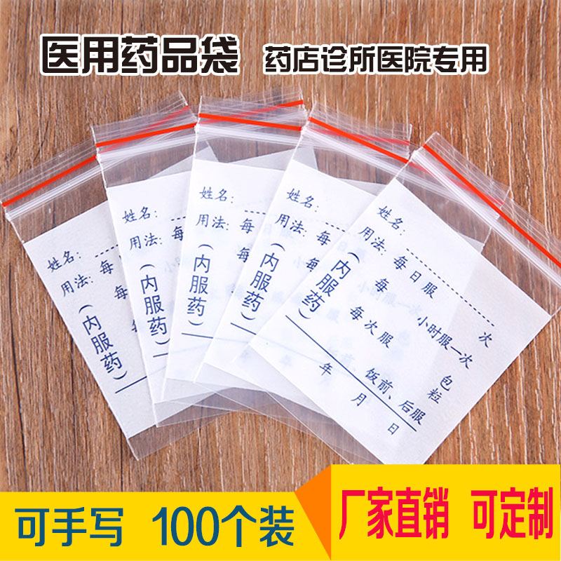 医用专用密封药品袋 可书写手写药片袋 诊所药店西药中药自封袋