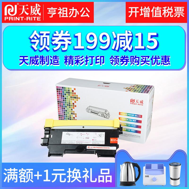 天威粉盒HL2240D适用兄弟TN2215 2225 2250DN 7360 7470D DCP7060 FAX2890 2990 lj2400l打印机lt2441墨盒