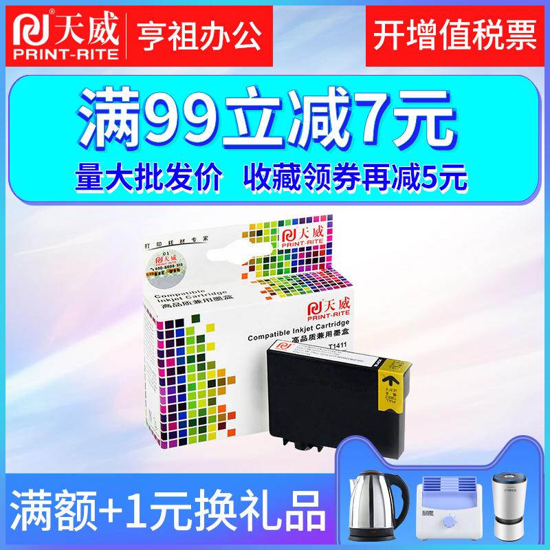 天威墨盒T1411 适用于爱普生ME33 ME330 ME35 ME350 ME620F打印机墨盒 T1412墨盒 T1413墨盒 T1414墨盒