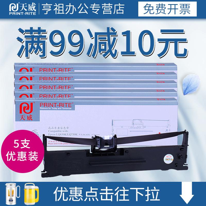 天威适用爱普生LQ630K色带架635K 730K 610K 735K针式打印机色带条lq-630kII lq635k lq735k 630k 80K色带框