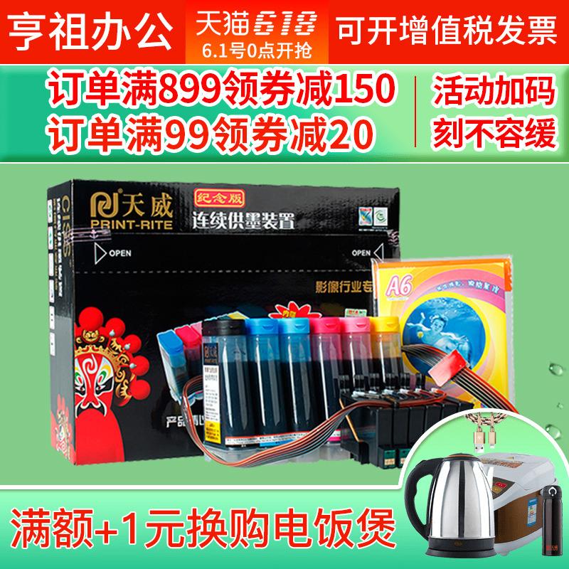 [天威连供] система [ 适用于爱普生EPSON R210 R230 R310 R350 T0491墨盒]