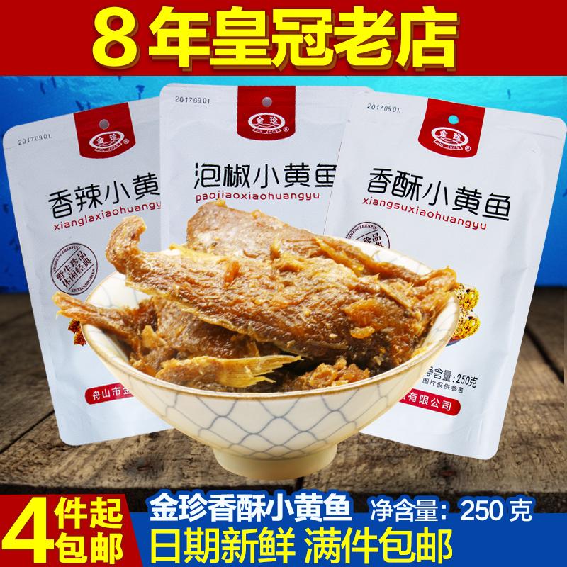 包邮舟山金珍香酥小黄鱼黄花鱼浙江特产即海味小吃休闲零食品美味