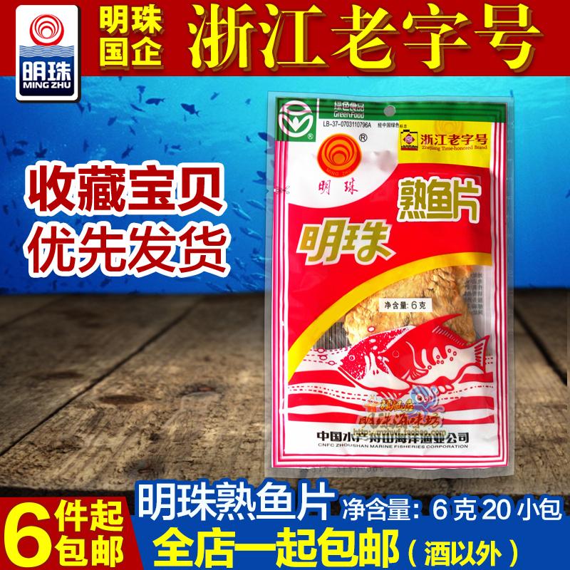 18年新舟山特产海鲜零食品明珠现烤鱼片6g20包即食熟鱼干安康鱼