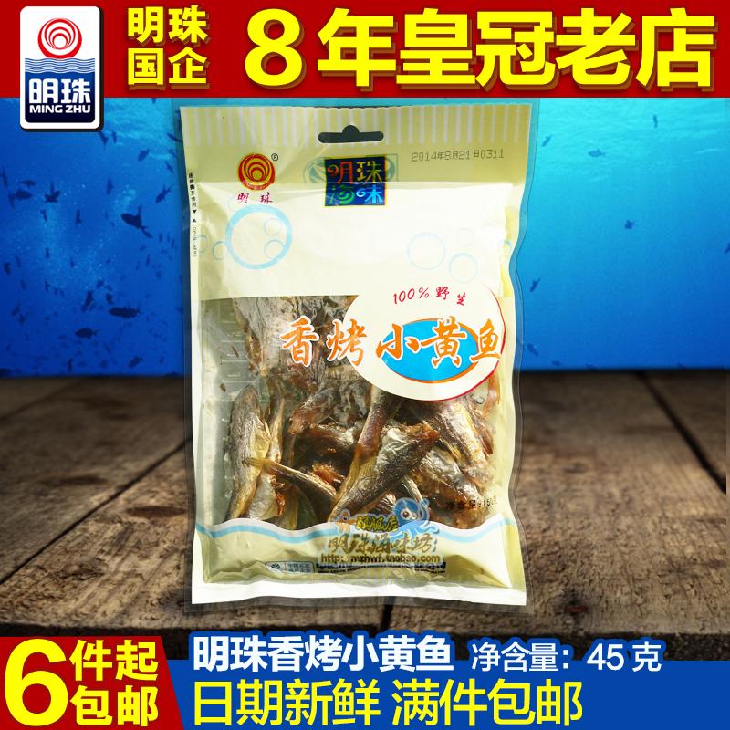 舟山海鲜特产明珠香烤小黄鱼干即食东海黄花鱼休闲海味零食品
