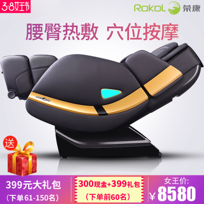 荣康按摩椅是不是品牌领取优惠券