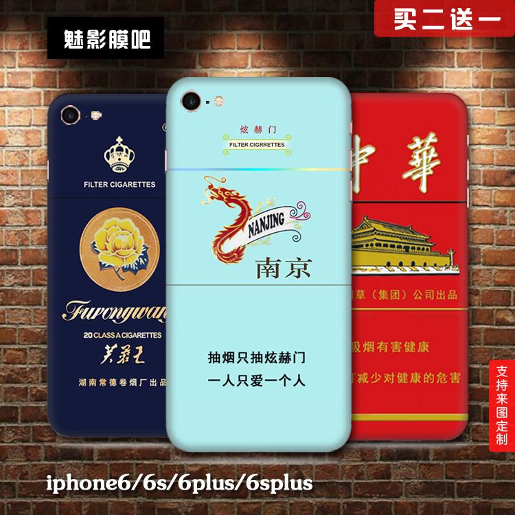 苹果iphone6/6s plus彩膜7/8/x手机贴纸炫赫门全身贴装饰背贴定制