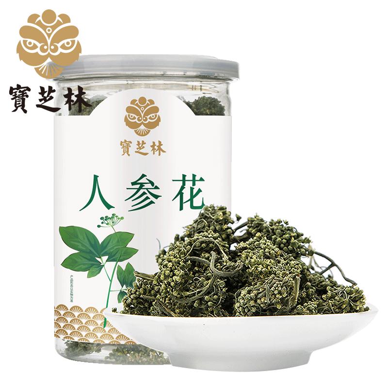 宝芝林人参花 长白山人参花茶 100g/罐