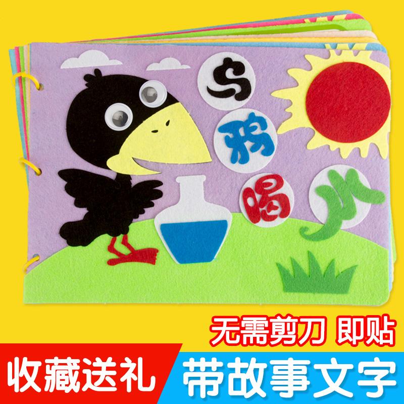 儿童手工绘本制作幼儿园DIY自制图书亲子故事书不织布材料包益智z