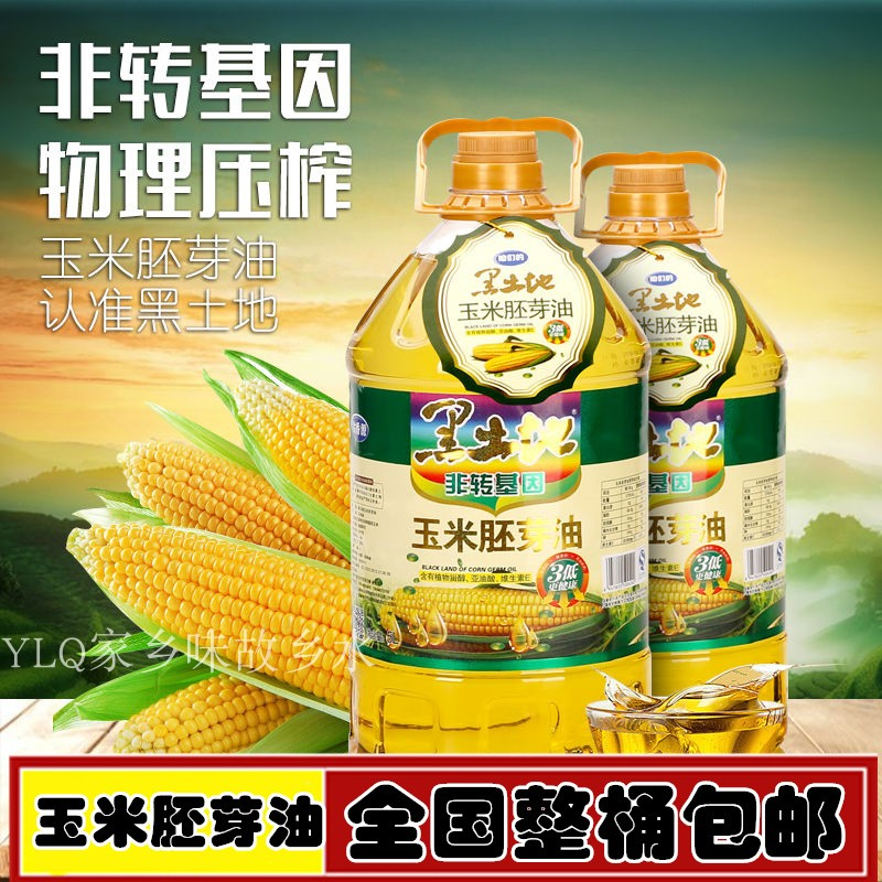 Northeast pure corn germ oil 5L first grade pressing healthy nutrition household baking vegetable oil package