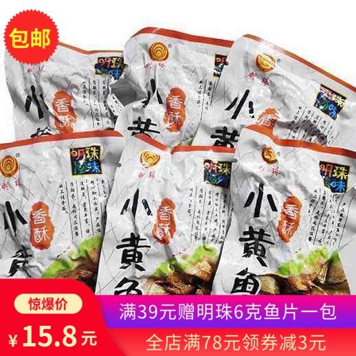 包邮  舟山特产小黄鱼明珠海鲜香酥小黄鱼散装500g独立包装 零食
