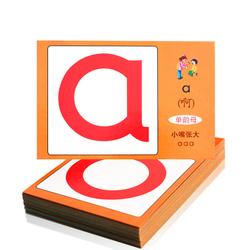 大号拼音卡片幼儿园教师用声母韵母教具带图字母拼读幼小衔接全套