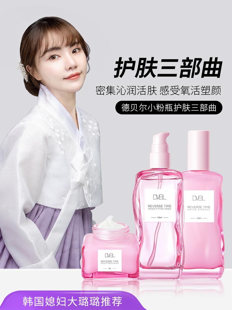韩国D'VEIL德贝尔小粉瓶三部曲补水保湿舒缓肌肤面部护理三件套装